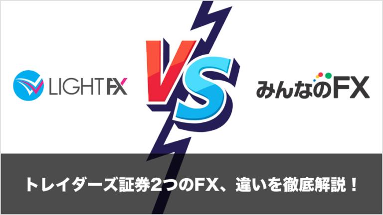 LIGHT FX VS みんなのFX トレイダーズ証券2つのFX、違いを徹底解説!