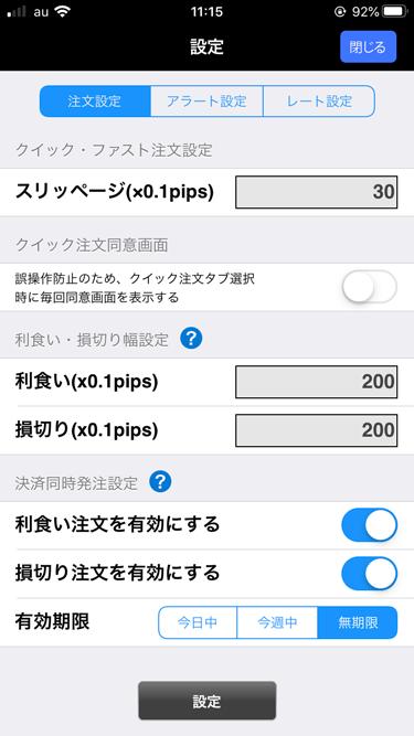 マネックス証券 iPhoneアプリでは注文設定で利食い・損切りを有効にできる