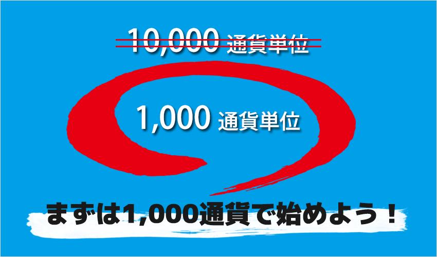 まずは1,000通貨で始めよう!