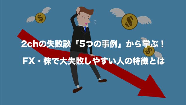 2chの失敗談「5つの事例」から学ぶ!FX・株で大失敗しやすい人の特徴とは