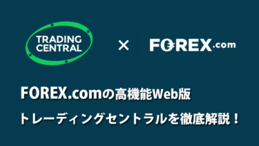 FOREX.comの高機能Web版トレーディングセントラルを徹底解説!