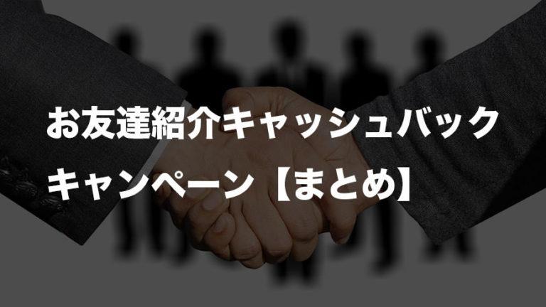 お友達紹介キャッシュバックキャンペーン【まとめ】