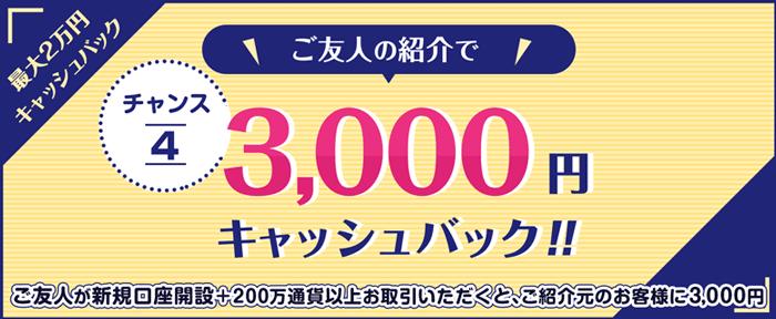 ご友人の紹介で3,000円キャッシュバック