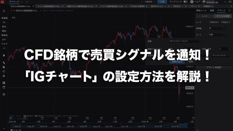 CFD銘柄で売買シグナルを通知!「IGチャート」の設定方法を解説!