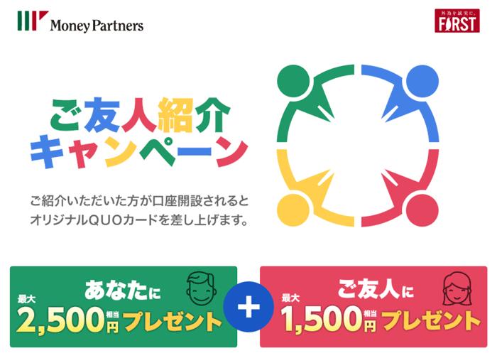 マネーパートナーズのお友達紹介キャンペーン