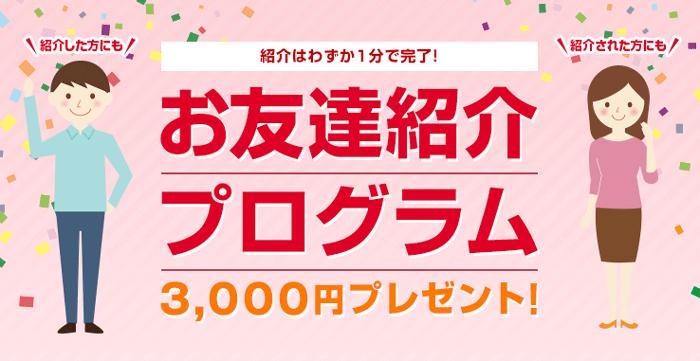 岡三オンライン証券のお友達紹介プログラム