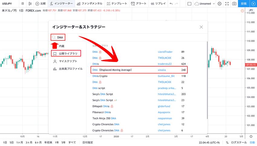 公開ライブラリをクリックしてDMAを選択