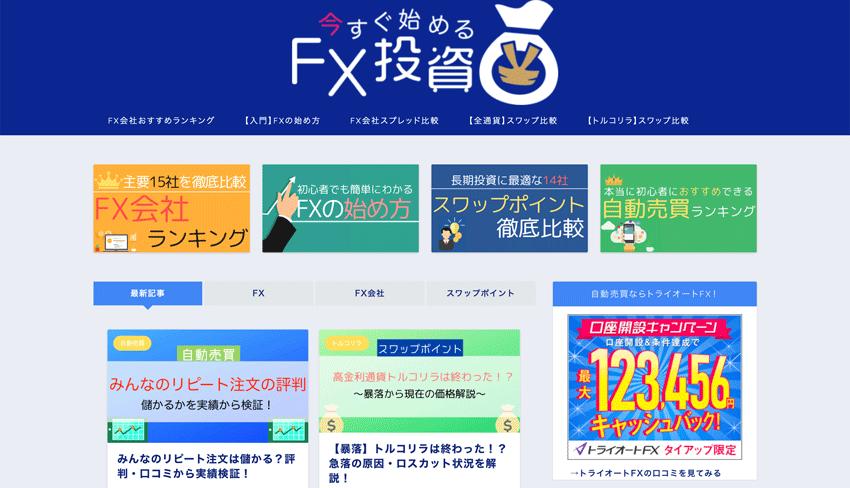 今すぐ始めるFX投資