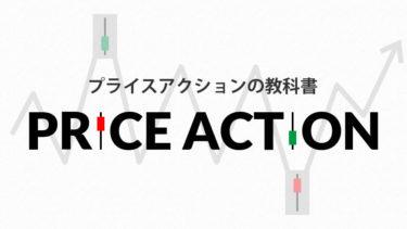 【保存版】プライスアクションの教科書|ローソク足パターン16種類を完全網羅!