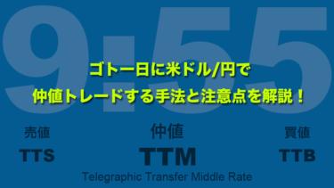 ゴトー日に米ドル/円で仲値トレードする手法と注意点を解説!