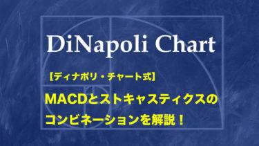 【ディナポリ・チャート式】MACDとストキャスティクスのコンビネーションを解説!