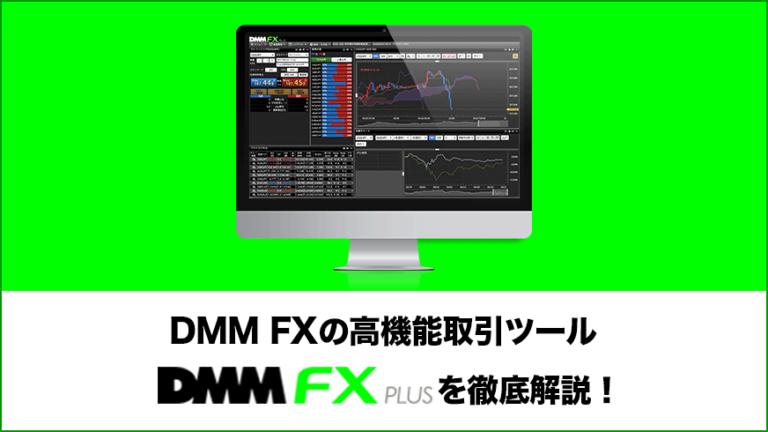 DMM FXの高機能取引ツールDMMFX PLUSを徹底解説!