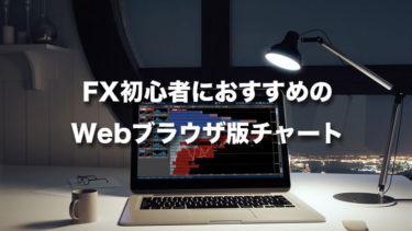 FX初心者におすすめのWebブラウザ版チャート