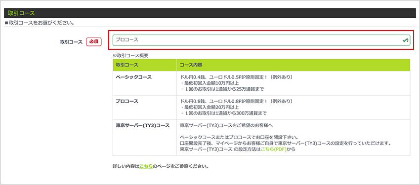 OANDA Japanでプロコースを選択
