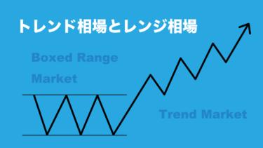 トレンド相場とレンジ相場 – 相場に合わせた通貨ペアの選び方
