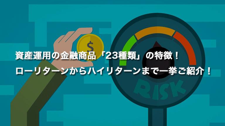 資産運用の金融商品「23種類」の特徴!ローリターンからハイリターンまで一挙ご紹介!