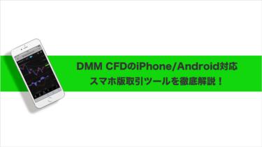 DMM CFDのiPhone/Android対応スマホ版取引ツールを徹底解説!