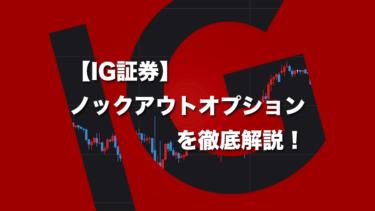 【IG証券】ノックアウトオプションを徹底解説!