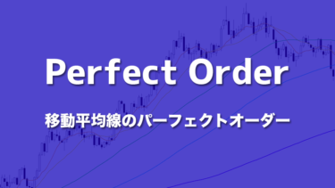 【パーフェクトオーダー】移動平均線を使った王道の順張り手法