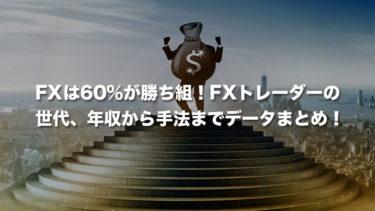 FXは60%が勝ち組!FXトレーダーの世代、年収から手法までデータまとめ!