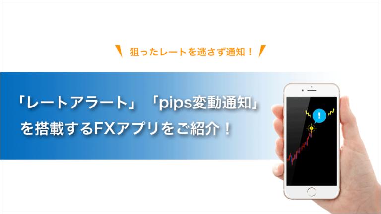 「レートアラート」「pips変動通知」を搭載するFXアプリをご紹介!