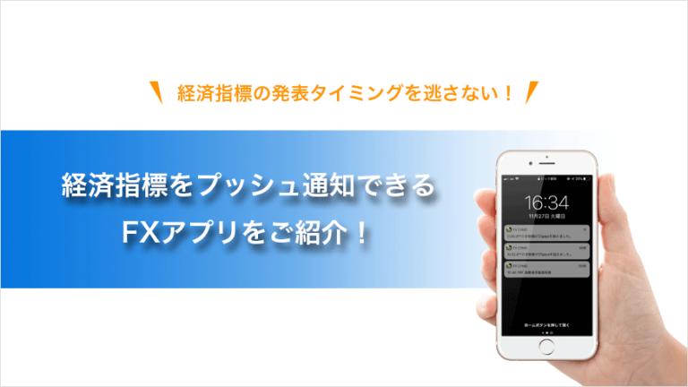 経済指標をプッシュ通知できるFXアプリをご紹介!