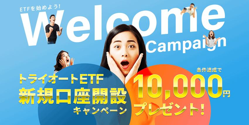 トライオートETF新規口座開設キャンペーン|条件達成で10,000円プレゼント