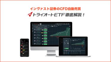 インヴァスト証券「トライオートETF」の評判、メリット・デメリットをご紹介!