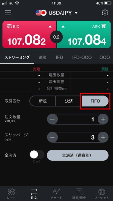 ストリーミング注文のFIFO型