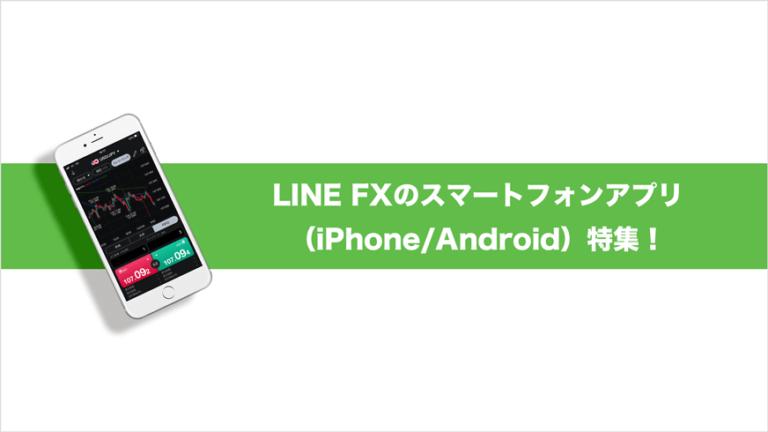 LINE FXのスマートフォンアプリ(iPhone/Android)特集!