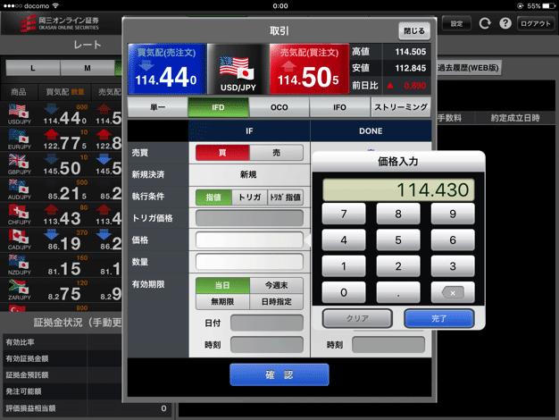 岡三オンライン証券(くりっく365)のiPadアプリ版注文画面