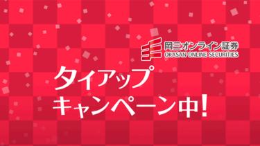岡三オンライン証券 CFD口座(くりっく株365)の銘柄、レバレッジ、手数料などの詳細情報