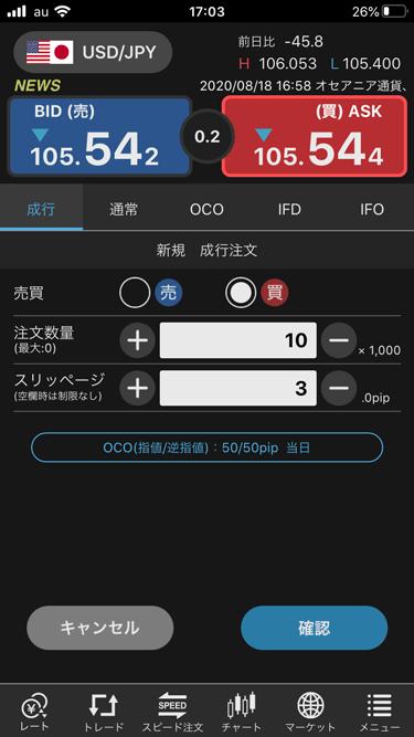 FXダイレクトプラスの通常注文(成行、指値、逆指値、OCO、IFD、IFO)画面