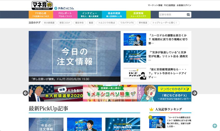 マネ育Ch(マネ育チャンネル)