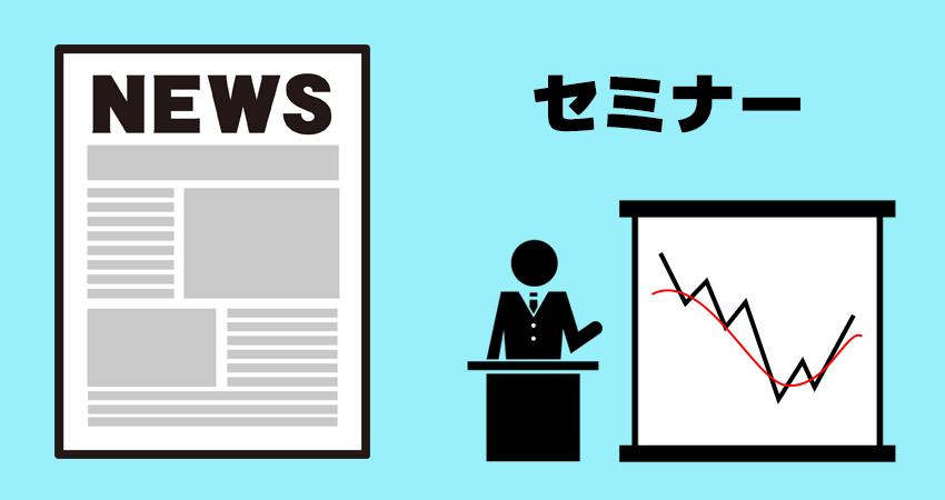 配信ニュース、配信コンテンツ、セミナー等で学ぶ