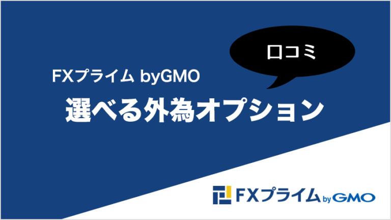 FXプライム byGMO 外為オプションの口コミ