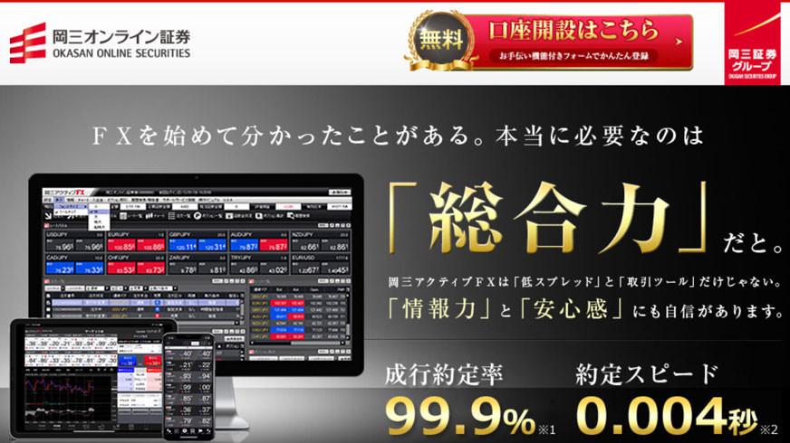 岡三オンライン証券|FXを始めて分かったことがある。本当に必要なのは「総合力」だと。