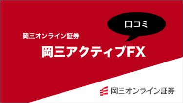 岡三オンライン証券 アクティブFXの口コミ・評判情報まとめ