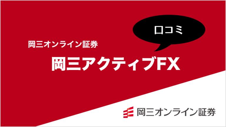 岡三オンライン証券 アクティブFXの口コミ