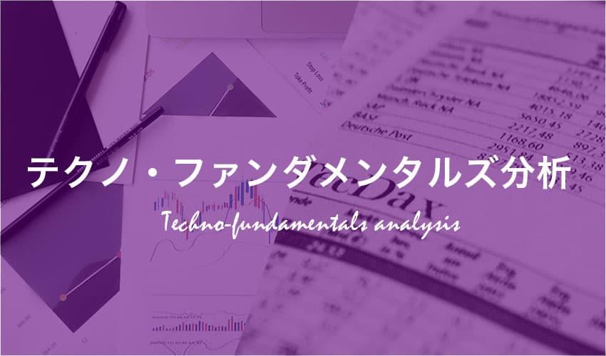 テクノ・ファンダメンタルズ分析