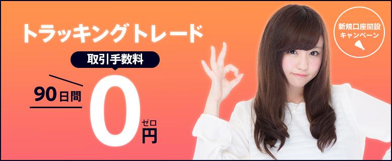 トラッキングトレード取引手数料90日間0円