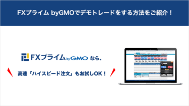 FXプライム byGMOでデモトレードをする方法をご紹介!