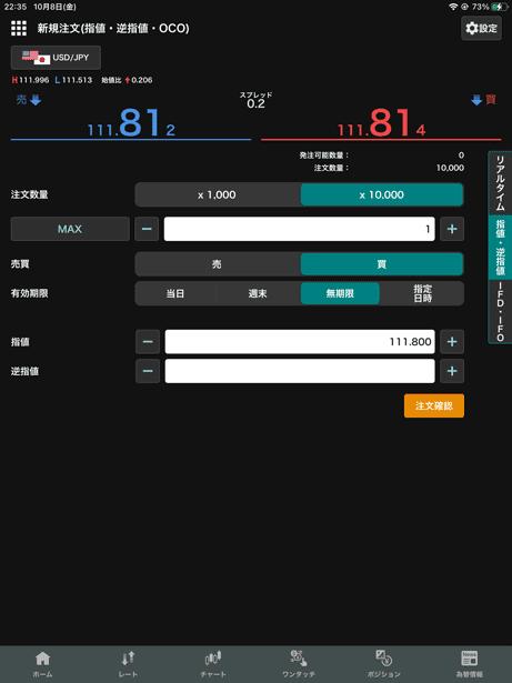 iPadアプリ版外貨exのリアルタイム注文、リーブオーダー(指値/逆指値/OCO/IFD/IFO)の画面