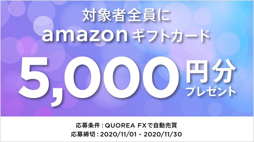対象者全員にamazonギフトカード5,000円分プレゼント|QUOREA FX