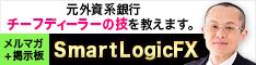 竹内典弘のスマートロジックFX