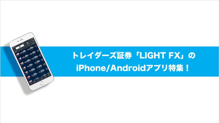 トレイダーズ証券「LIGHT FX」のiPhone/Androidアプリ特集!