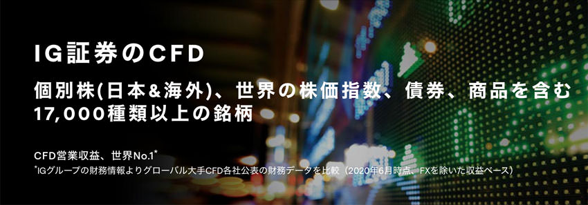 IG証券のCFD|個別株(日本株&海外)、世界の株価指数、債券、商品含む17,000種類以上の銘柄