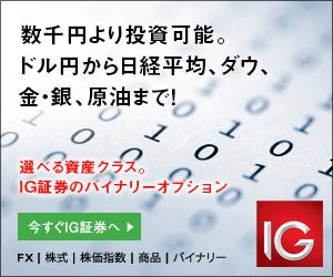 選べる資産クラス。IG証券のバイナリーオプション