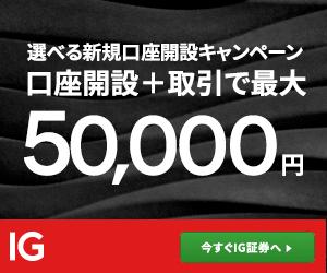 選べる新規口座開設キャンペーン 口座開設+取引で最大50,000円|IG証券