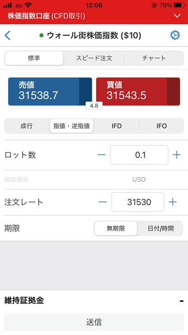 IG証券スマートフォンアプリの注文画面(株価指数)
